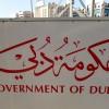 Dubai – the Desert City